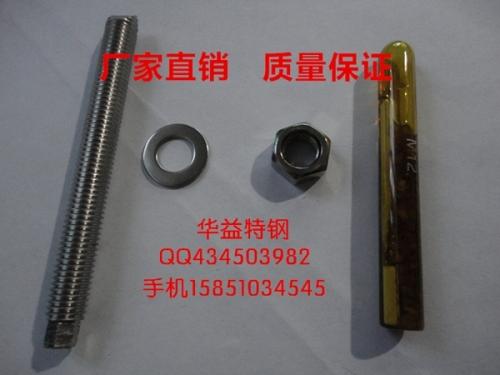 不锈钢化学螺栓